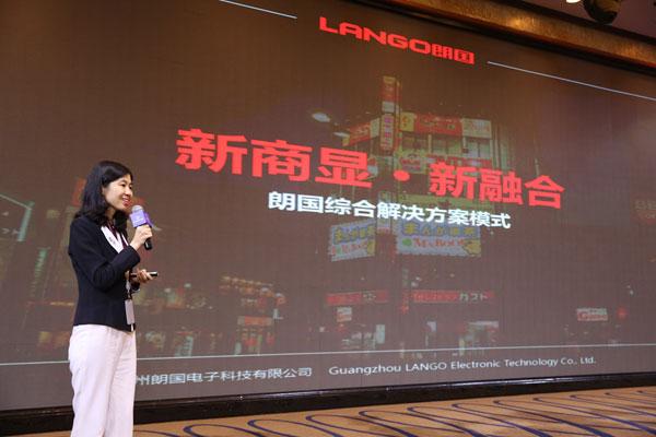 朗国科技总经理吴小瑶作主题演讲