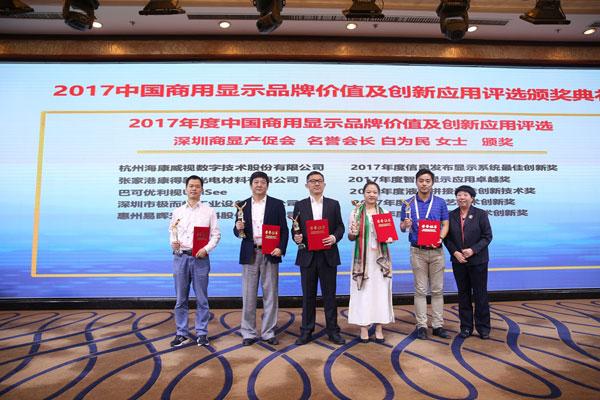 深圳商显产促会名誉会长白为民女士为「最佳技术创新类」奖项获奖企业颁奖