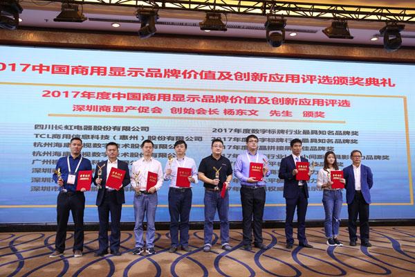 深圳商显产促会创始会长杨东文为「最佳品牌类」奖项获奖企业颁奖