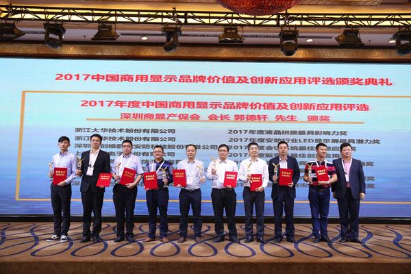 深圳商显产促会新当选会长为「最佳创意应用类」奖项获奖企业颁奖