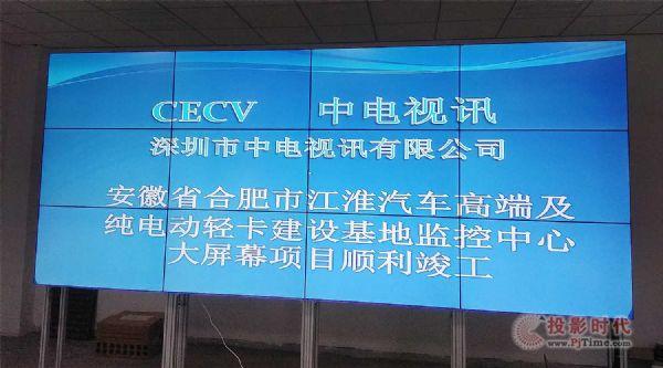 中电视讯液晶拼接屏进驻江淮汽车监控