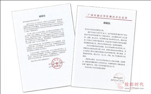 9个月破获案件280起,科达猎鹰在广西柳州再立战功