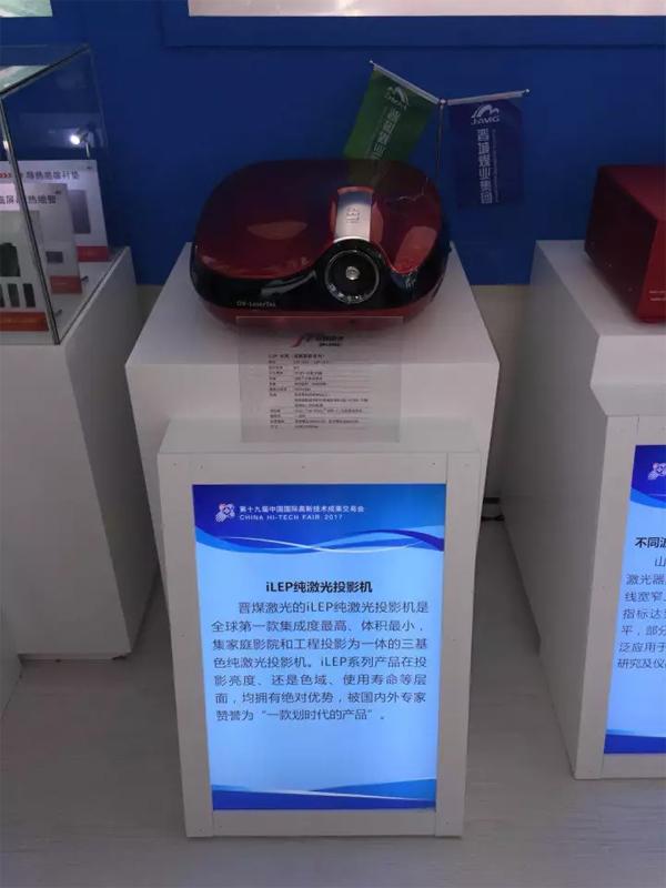 晋煤激光iLEP-E系列LRGB三色激光工程投影惊艳亮相深圳高交会