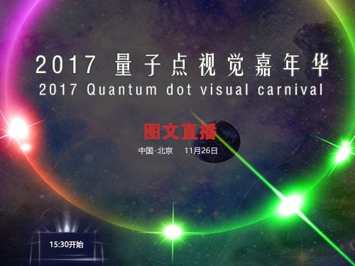 直播室:TCL 2017量子点视觉嘉年华