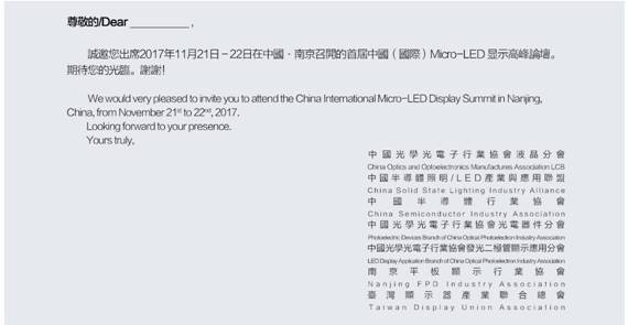 Micro-LED开大会:显示未来会大变吗