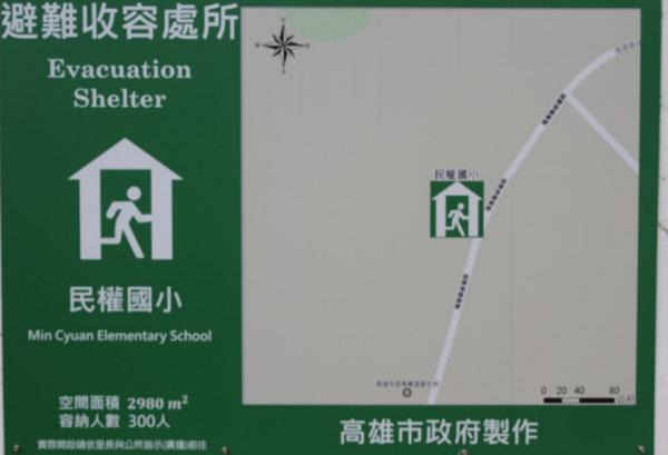 第二日行程《走进那玛夏小学》