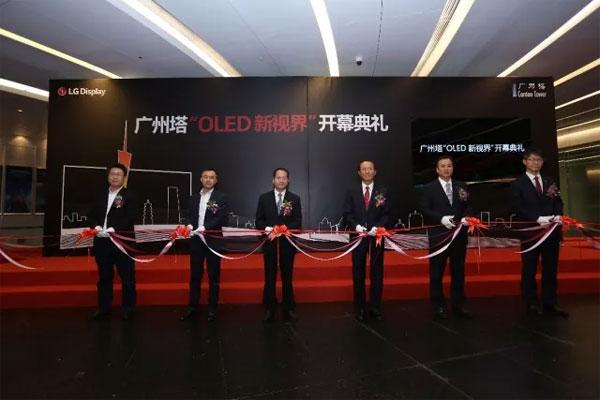 广州塔OLED新视界开幕典礼