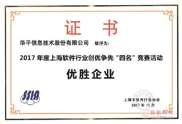 2017上海软件四名评选,华平荣获两项荣誉