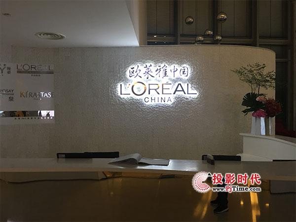 飞利浦商显入驻欧莱雅中国总部 走进美妆行业