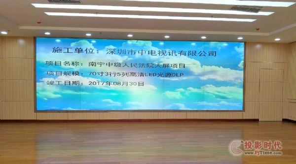 中电视讯CECV70寸DLP大屏幕走进南宁市中级人民法院