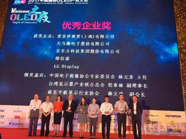 2017中国国际OLED产业大会开幕——天马拥抱OLED未来