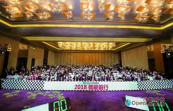 OpenPOWER中国论坛