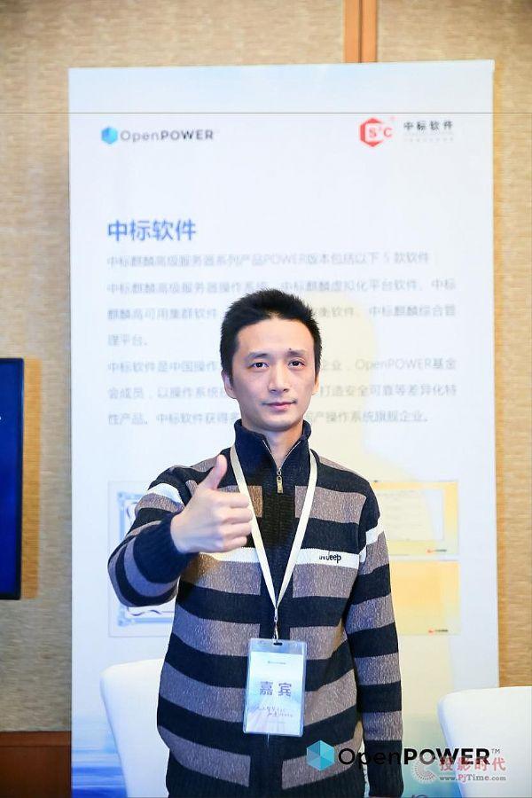 OpenPOWER中国论坛中标软件展台