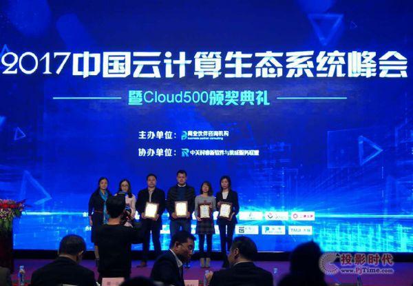 飞利信获2017行业云服务运营商称号