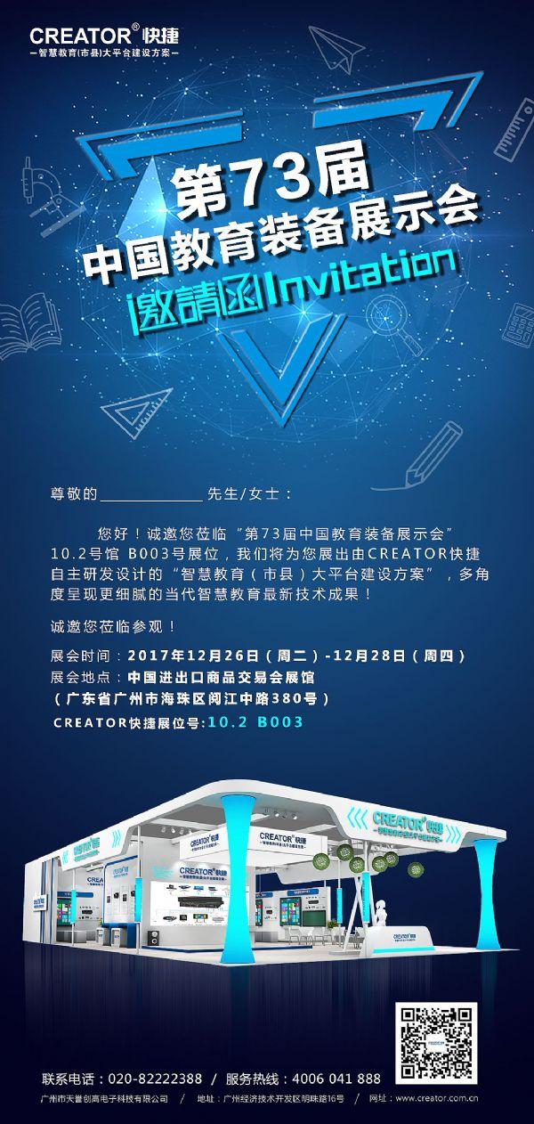 CREATOR快捷即将亮相第73届中国教育装备展示