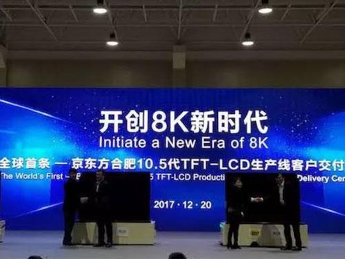 中国投产全球首条10.5代线并为三星索尼提供8K面板