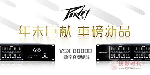 Peavey年末巨献:VSX-8080D刷新你的认识