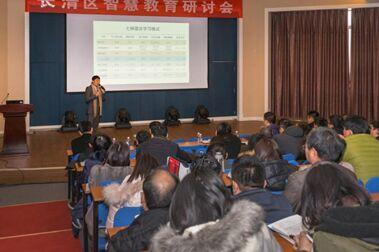 济南长清智慧教育研讨会暨长清一中智慧教育公开课圆满举行