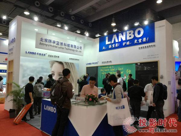 LANBO展位11.2B009