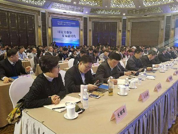 首届国家网信安全生态建设高层研讨会