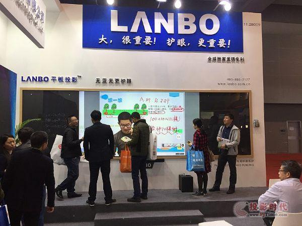 不仅仅护眼 LANBO平板投影登陆第73届教育展