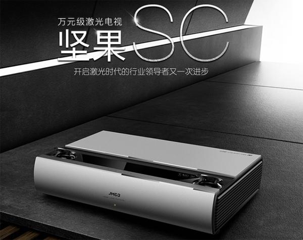 万元级激光电视重磅嘉宾:坚果新品SC正式上线