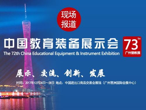 第73届中国齐乐娱乐展专题报道