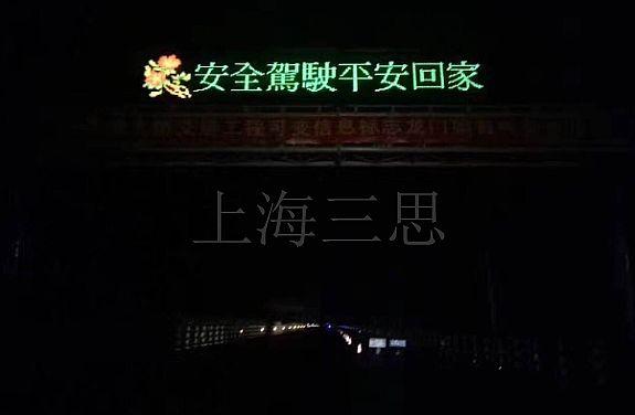 LED可变情报板