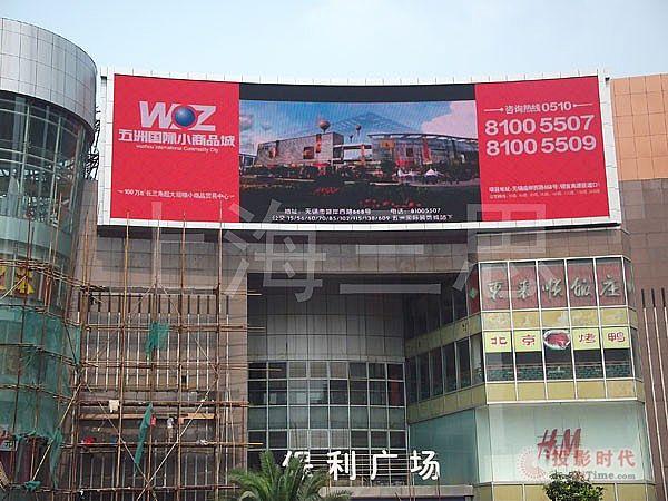 江苏保利广场户外显示屏