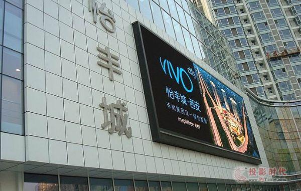 西安怡丰城户外LED显示屏