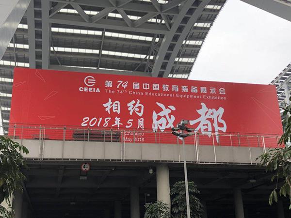 第73届中国教育装备展圆满结束,2018我们再相约!
