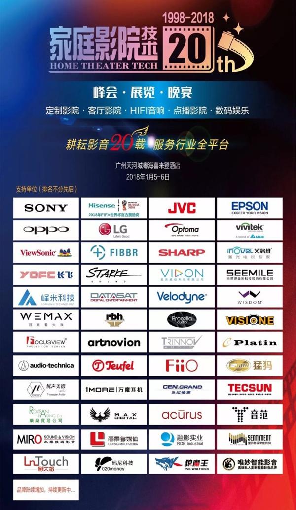 2018影音嘉年华:JVC将同步举行4K HDR投影机产品发布会