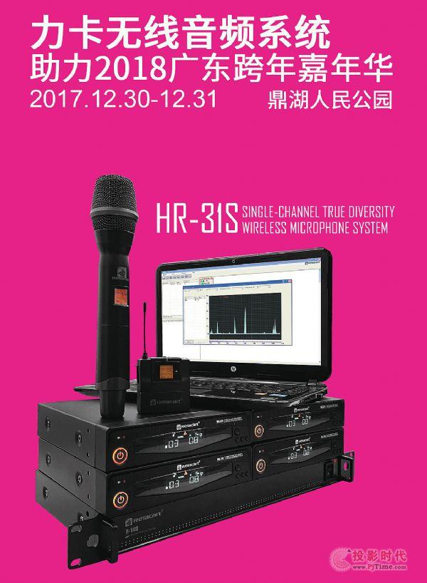 力卡专业演出无线音频系统全程护航2018广东跨年嘉年华
