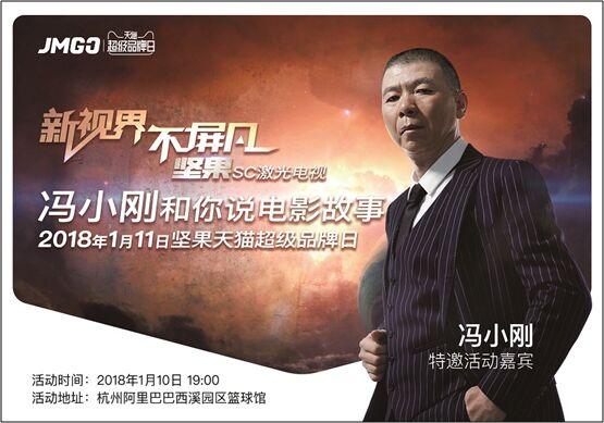 《芳华》之后,冯小刚将与坚果SC激光电视碰撞出怎样的火花?