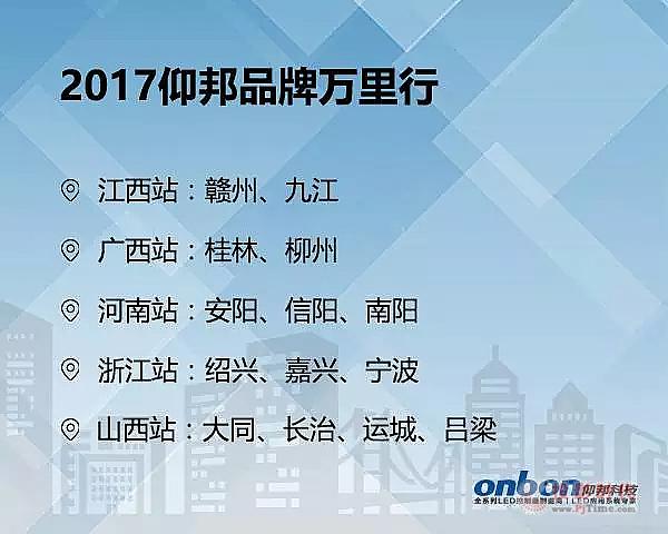 仰邦品牌万里行2017载誉收官