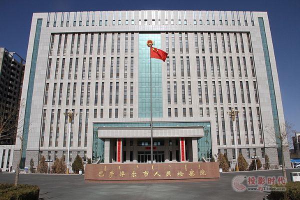 巴彦淖尔市人民检察院部署华腾视频会议