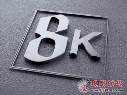 8K电视 未来彩电技术发展的新方向