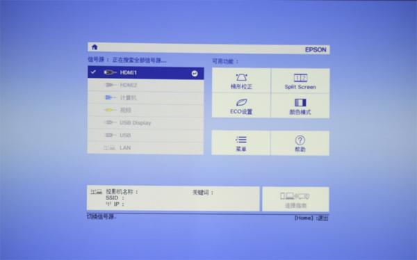 精彩易用:爱普生CB-U05商务投影机评测
