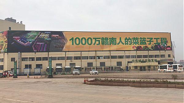 赣州华东农副产品物流园户外LED显示屏
