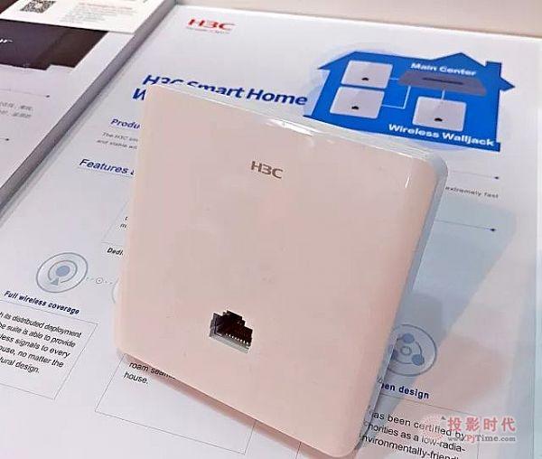 H3C家庭智慧无线套装