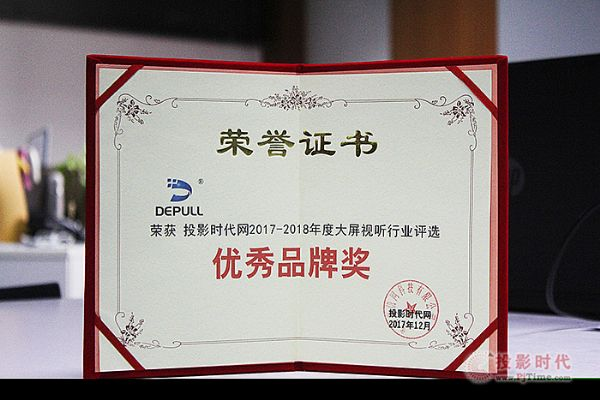 "DEPULL喜获""信号处理优秀品牌""荣誉称号"
