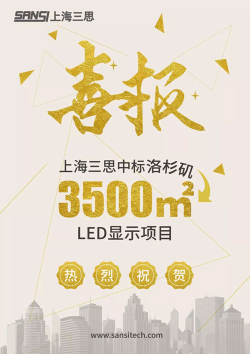 """三思3500平方米户外LED屏,在美国西岸再造一个""""时代广场"""""""