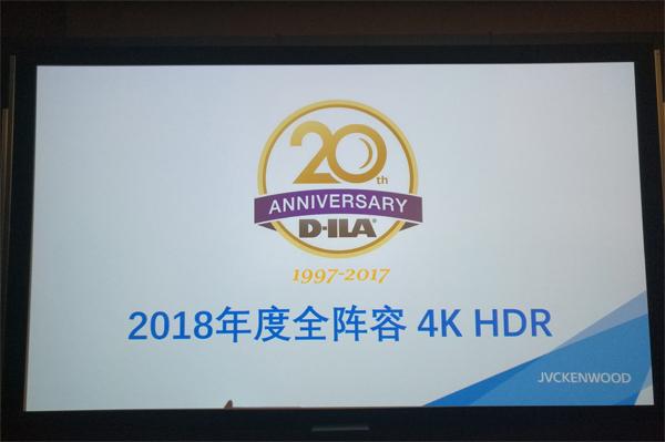 JVC 2018年度D-ILA 4K HDR全阵容投影机新品主要特点