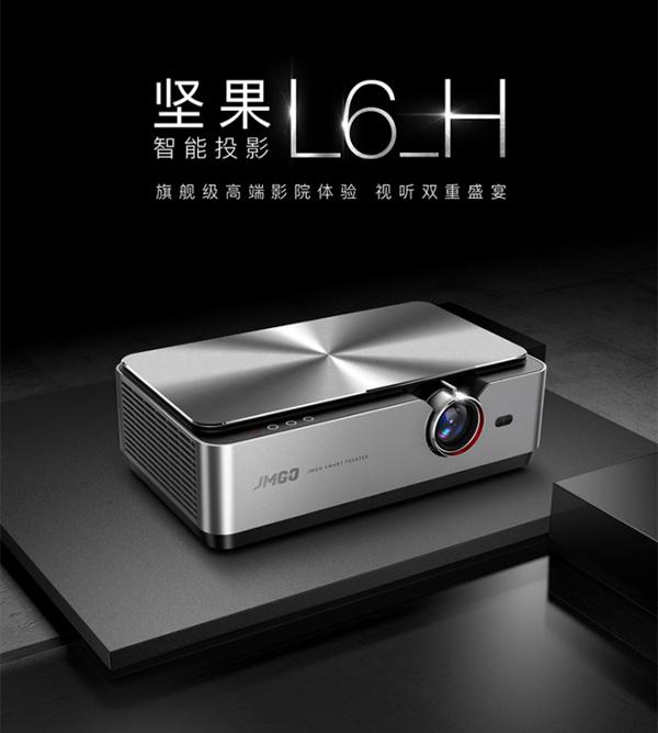 爆品低至999元,1月18日坚果京东全球超级品牌日新年盛典