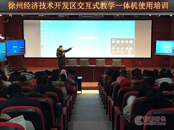 希沃培训 | 徐州经济技术开发区425位教师参加,成效显著受欢迎