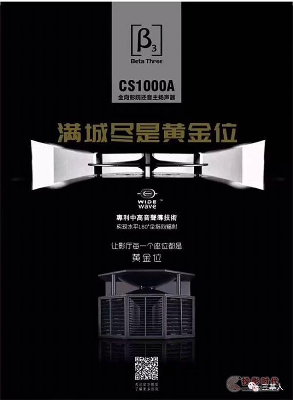 CS1000A全向影院还音主扬声器 180度全指向辐射