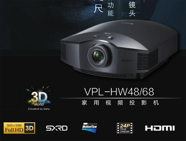 1080P观影利器:索尼VPL-HW48是专业影音室的品质之选