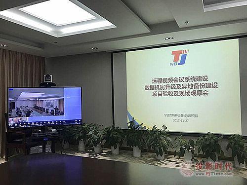 华平视频会议系统助力宁波特检院信息化