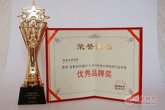 "MAXHUB获投影时代2017""优秀品牌奖"""