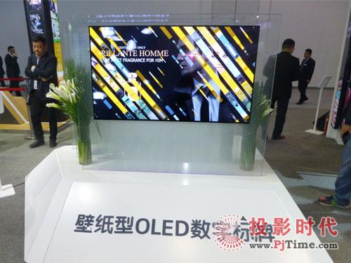 LG OLED壁纸商用显示器55EJ5C-B